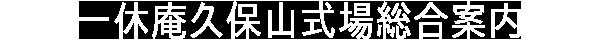 一休庵久保山式場の利用方法・アクセス・ご宿泊・使用料金・駐車場の案内サイト