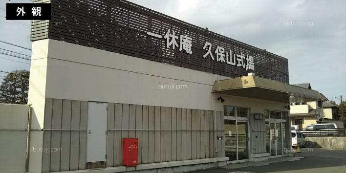 一休庵久保山式場外観01